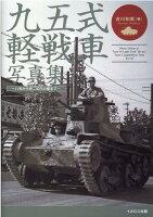 九五式軽戦車写真集