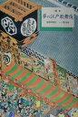 【送料無料】絵本夢の江戸歌舞伎