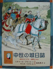 【送料無料】中世の城日誌