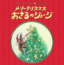 メリークリスマスおさるのジョージ (大型絵本) [ マーガレット・レイ ]