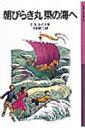 【送料無料】朝びらき丸東の海へ新版