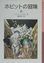 【送料無料】ホビットの冒険(上)新版 [ J.R.R.トールキン ]