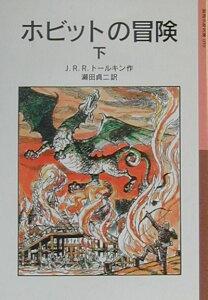 【送料無料】ホビットの冒険(下)新版 [ J.R.R.トールキン ]