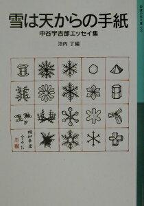 【送料無料】雪は天からの手紙