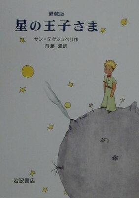 【送料無料】星の王子さま愛蔵版