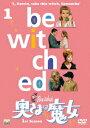 【送料無料】【DVD3枚3000円5倍】対象商品奥さまは魔女 シーズン1 VOL.1