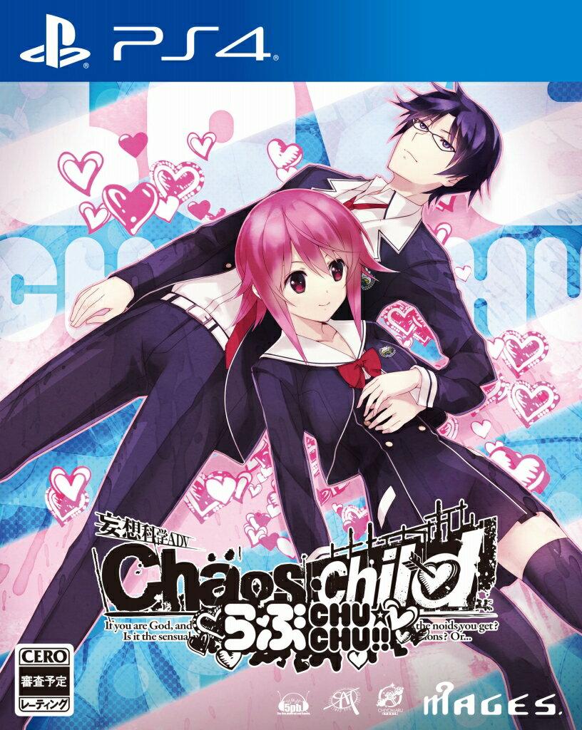 CHAOS;CHILD らぶchu☆chu!!通常版 PS4版画像