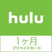 Huluチケット 【1ヶ月】 ※新規申込時決済情報登録で+2週間無料
