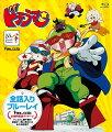 タツノコプロ 全話入りブルーレイシリーズ ドテラマン【Blu-ray】