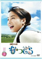 連続テレビ小説 なつぞら 完全版 DVD BOX3
