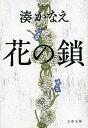 【送料無料】花の鎖 [ 湊かなえ ]