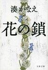花の鎖 (文春文庫) [ 湊かなえ ]