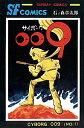 サイボーグ009(1) (サンデーコミックス) [ 石ノ森章...