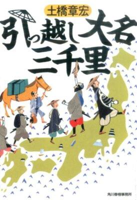 時代小説でほっこりしよう!身近なテーマが楽しい気軽な作品を紹介