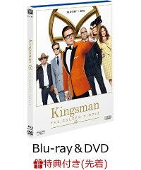 【先着特典】キングスマン:ゴールデン・サークル(ブルーレイ&DVD/2枚組)(ミニクリアファイル2種1Set付き)【Blu-ray】