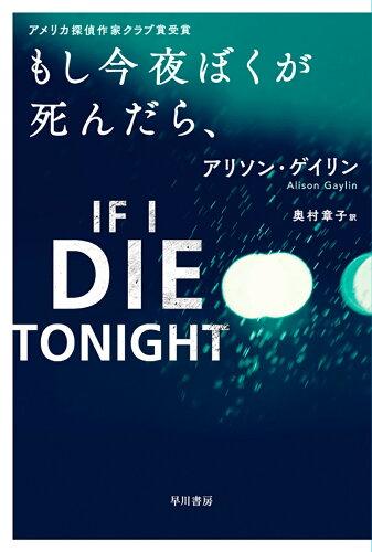 もし今夜ぼくが死んだら、