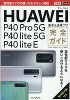 できるポケットHUAWEI P40 Pro 5G/P40 lite 5G/P40 lite E基本&活用ワザ 完全ガイド