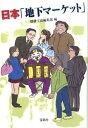 【楽天ブックスならいつでも送料無料】日本「地下マーケット」 [ 別冊宝島編集部 ]