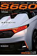 【楽天ブックスならいつでも送料無料】Honda S660 CONCEPT