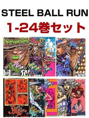 STEEL BALL RUN 1-24巻セット [ 荒木飛呂彦 ]