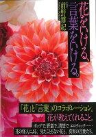 【バーゲン本】花をいける、言葉をいける。