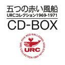 URCコレクション1969-1971 CD-BOX [ 五つの赤い風船 ]
