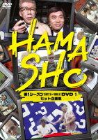 HAMASHO 第1シーズンDVD 1(仮)