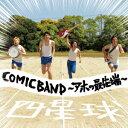 COMICBAND〜アホの最先端〜 [ 四星球 ]