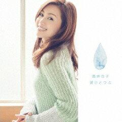 【送料無料】涙ひとつぶ(CD+DVD) [ 酒井法子 ]