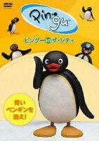 ピングー in ザ・シティ 青いペンギンを追え!