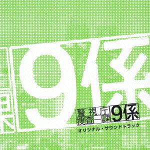 【送料無料】警視庁捜査一課9係 オリジナル・サウンド・トラック [ (オリジナル・サウンドトラ...