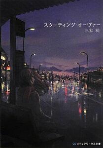 【送料無料】スターティング・オーヴァー [ 三秋縋 ]