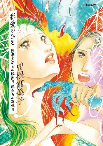 彩愛のひと(3)