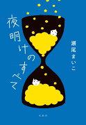 10/31放送「王様のブランチ」で紹介!