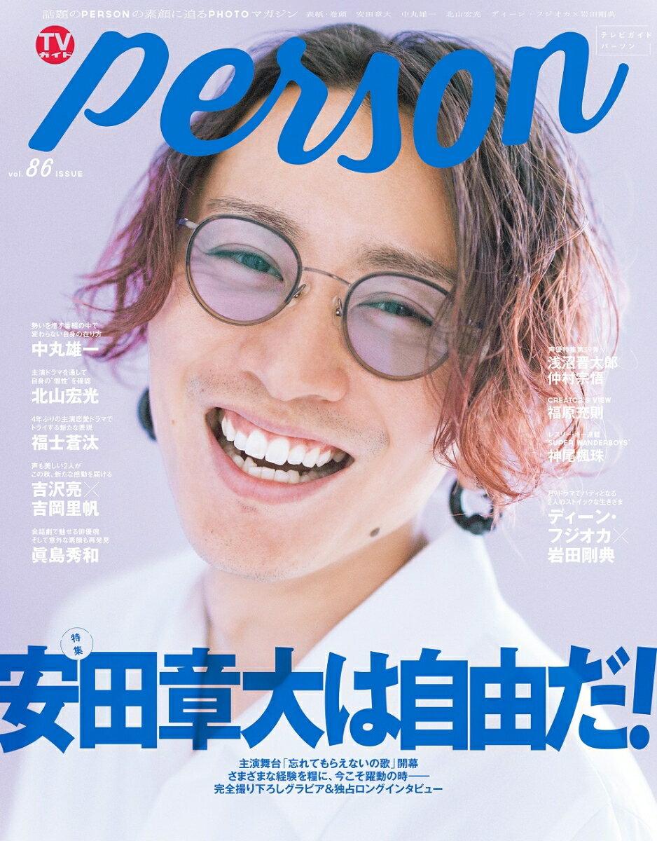 TVガイドPERSON(vol.86) 話題のPERSONの素顔に迫るPHOTOマガジン 安田章大は自由だ! (TOKYO NEWS MOOK)