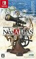 ネオアトラス1469 通常版の画像