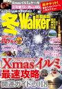 旅行・留学・アウトドア部門売り上げランキング 10月18日集計 : 冬Walker首都圏版2018 ウォーカームック (ウォーカームック)