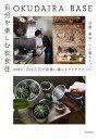 OKUDAIRA BASE 自分を楽しむ衣食住 25歳、東京、一人暮らし。月15万円で快適に暮らすアイデアとコツ [ 奥平 眞司 ]