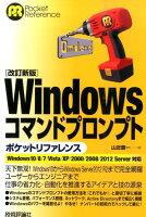 Windowsコマンドプロンプトポケットリファレンス改訂新版