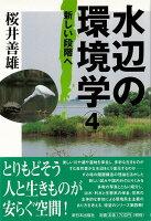 【バーゲン本】水辺の環境学4-新しい段階へ