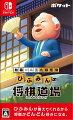 加藤一二三 九段監修 ひふみんの将棋道場の画像