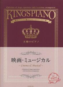 【楽天ブックスならいつでも送料無料】王様のピアノ(映画・ミュージカル) [ 全音楽譜出版社 ]