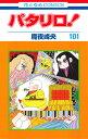 パタリロ! 101 (花とゆめコミックス