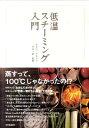 【送料無料】低温スチーミング入門 [ タカコ・ナカムラ ]