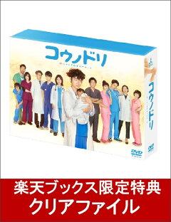 【楽天ブックス限定クリアファイル付】コウノドリ DVD-BOX