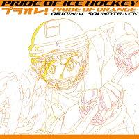 PRIDE OF ICE HOCKEY プラオレ!~PRIDE OF ORANGE~オリジナルサウンドトラック