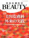 美容皮膚医学BEAUTY(創刊号Vol.1No.1() 特集:美容皮膚科外来の実践〜美容皮膚科領域の治療技術の進歩〜 [ 川田暁 ]