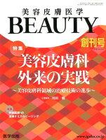 美容皮膚医学BEAUTY(創刊号 Vol.1 No.1()