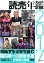 読売年鑑2017 [ 読売新聞社 ]