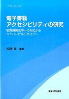 電子書籍アクセシビリティの研究